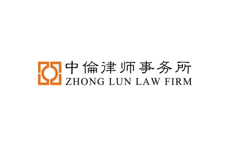 Zhong Lun Law Firm 中伦律师事务所 - Beijing - China - Law Firm Profile