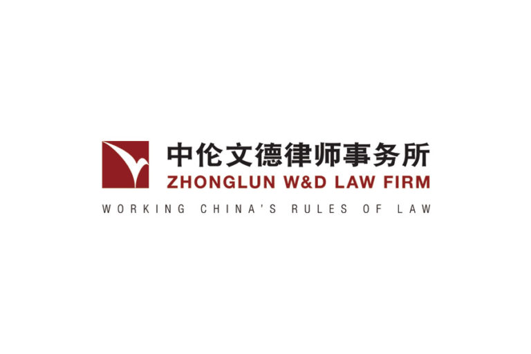 Zhonglun W&D Law Firm 中伦文德律师事务所 - Beijing - China - Law Firm Profile