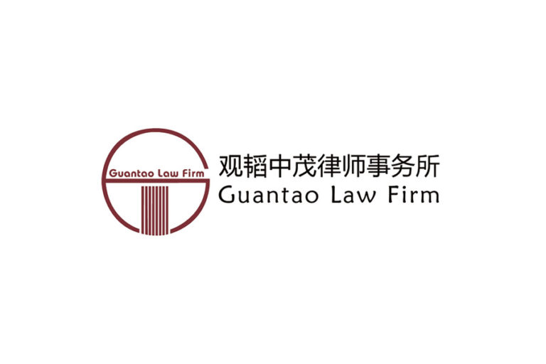 Guantao Law Firm 观韬中茂律师事务所 - Beijing - China - Law Firm Profile