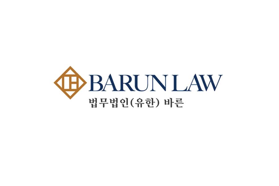 Barun Law
