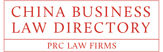 China Business Law Directory top law firms-Domestic red