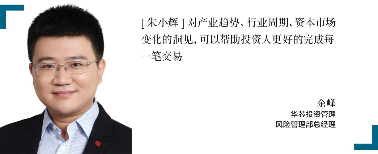 余峰-Frank-Liu-华芯投资管理-风险管理部总经理-General-manager-of-Risk-Management-Department-Sino-IC-Capital-CN