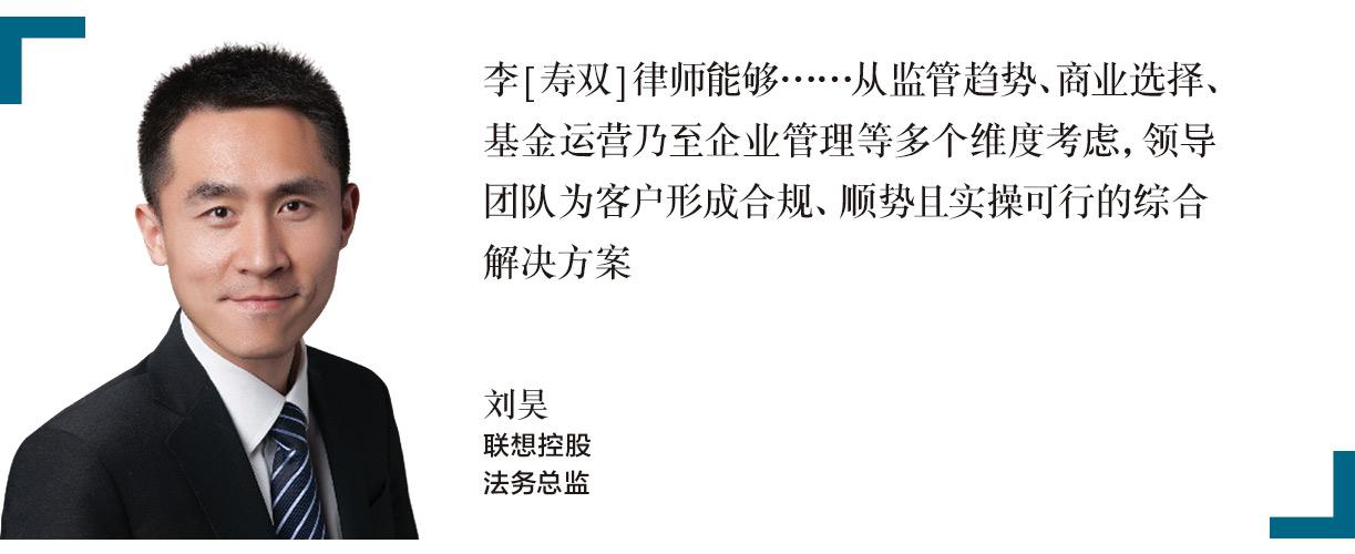 刘昊-LIU-HAO-联想控股-法务总监-Legal-director-Legend-Holdings-Corporation-CN