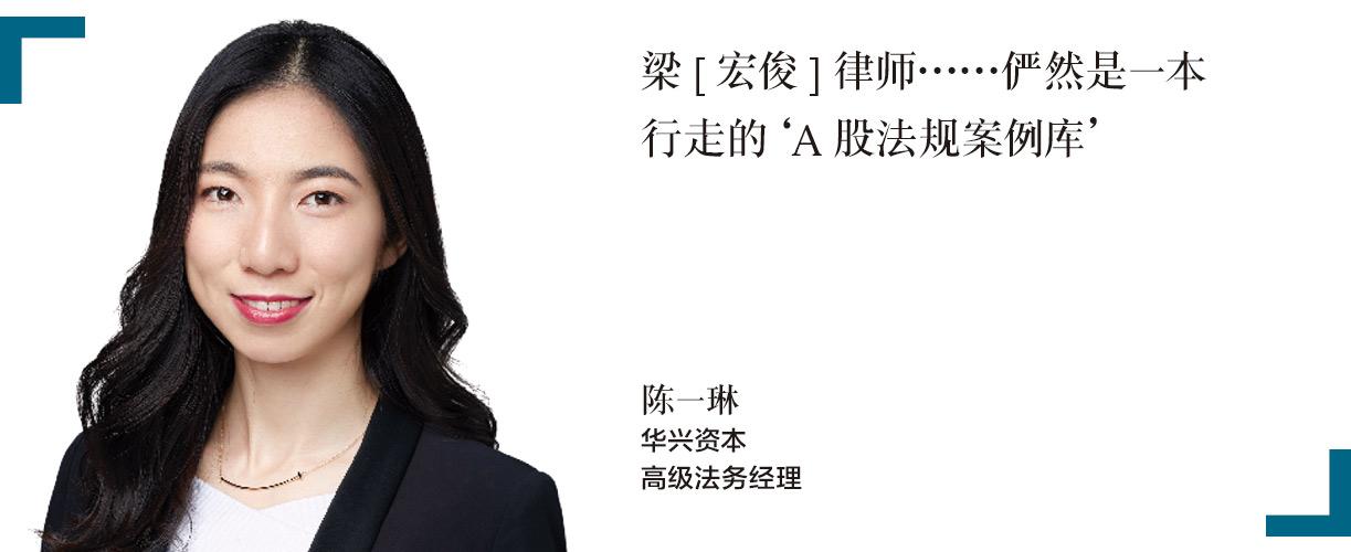 陈一琳-Elaine-Chen-华兴资本-高级法务经理-Senior-Legal-Manager-China-Renaissance-Holdings-CN