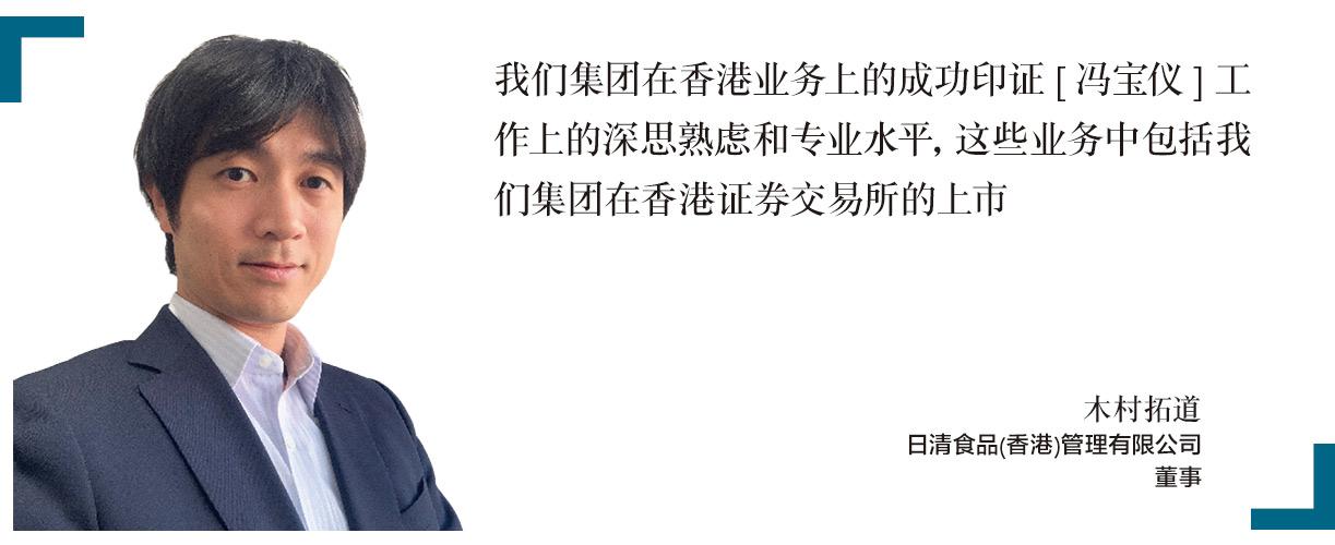 木村拓道-HIROMICHI-KIMURA-日清食品(香港)-管理有限公司-董事-Director-Nissin-Foods-(HK)-Management-CN