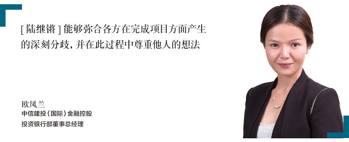 欧凤兰-CHRISTINE-AU-中信建投(国际)金融控股-投资银行部董事总经理-Managing-Director-of-Investment-Banking-Department-China-Securities-(International)-Finance-Holding-CN