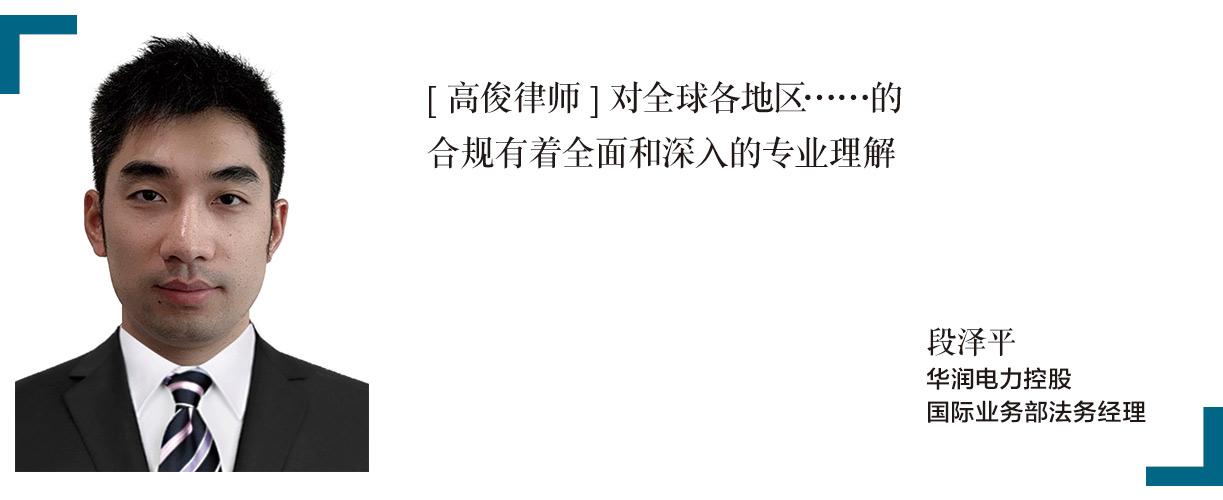 段泽平-MIKE-DUAN-华润电力控股-国际业务部法务经理-Legal-manager-of-International-Business-Department-China-Resources-Power-Holdings