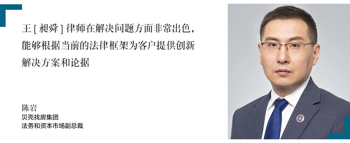 陈岩-CHEN-YAN-贝壳找房集团-法务和资本市场副总裁-CN
