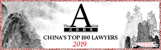 China-elite-top-lawyers-banner