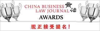 China-Business-Law-Awards-Nomination-中国商法