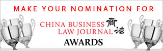 China-Business-Law-Awards-Nomination