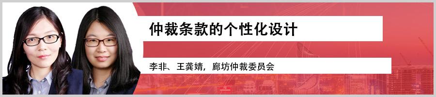 Li-Fei-and-Wang-Gongjing,-Langfang-Arbitration-Commission-李非、王龚婧,廊坊仲裁委员会-EN