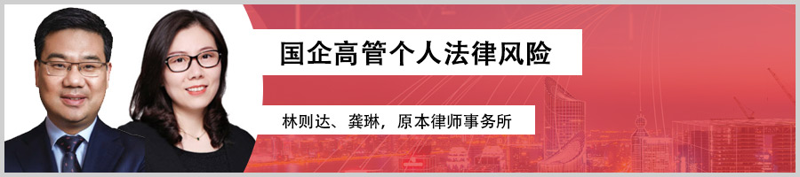 Personal-legal-risk-of-SOE-senior-executives-Lin-Zeda-and-Gong-Lin-Young-Ben-Law-Firm-国企高管个人法律风险-林则达-龚琳-原本律师事务所-CN