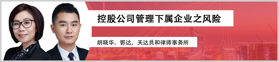 Piercing-the-veil'-and-the-risks-for-holding-companies--Hu-Xiaohua-Guo-Da-East-&-Concord-Partners-控股公司管理下属企业之风险-胡晓华-郭达-天达共和律师事务所-EN
