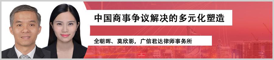 Quan-Zhaohui-and-Mo-Xinying,-ETR-Law-Firm-全朝晖、莫欣影,广信君达律师事务所律师-EN