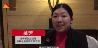 姚芳 中粮包装控股 Amy Yao
