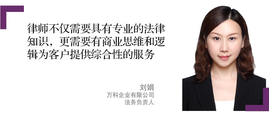刘娟 LIU JUAN 万科企业有限公司 法务负责人 Head of Legal Department Shanghai Vanke