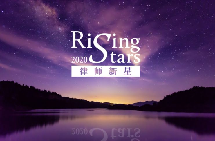 Rising-stars-China-young-elite-lawyers (2)