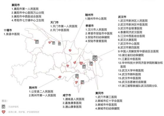 汉坤律师事务所及员工捐赠物资医院分布图(共38家)