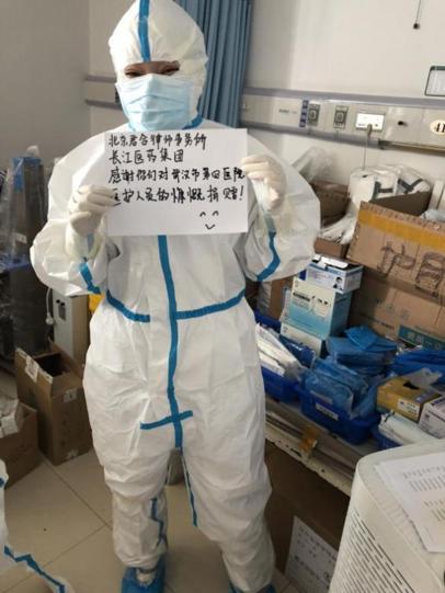 武汉第四医院医护人员对君合律师事务所的帮助表示感谢