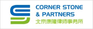 Corner Stone & Partners 2020