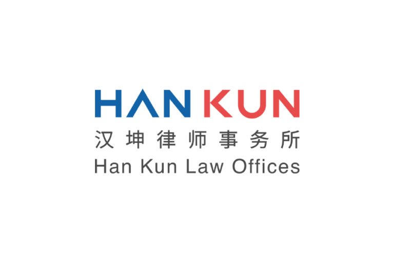 Han Kun Law Offices 汉坤律师事务所 - Beijing - China - Law Firm Profile