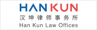 Han Kun Law Offices 2020