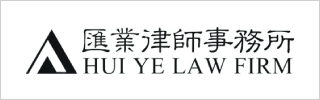 Hui Ye Law Firm 2020
