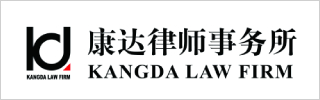 Kangda Law Firm 2020