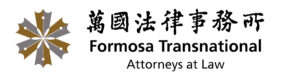 Formosa Transnational Taiwan dispute resolution
