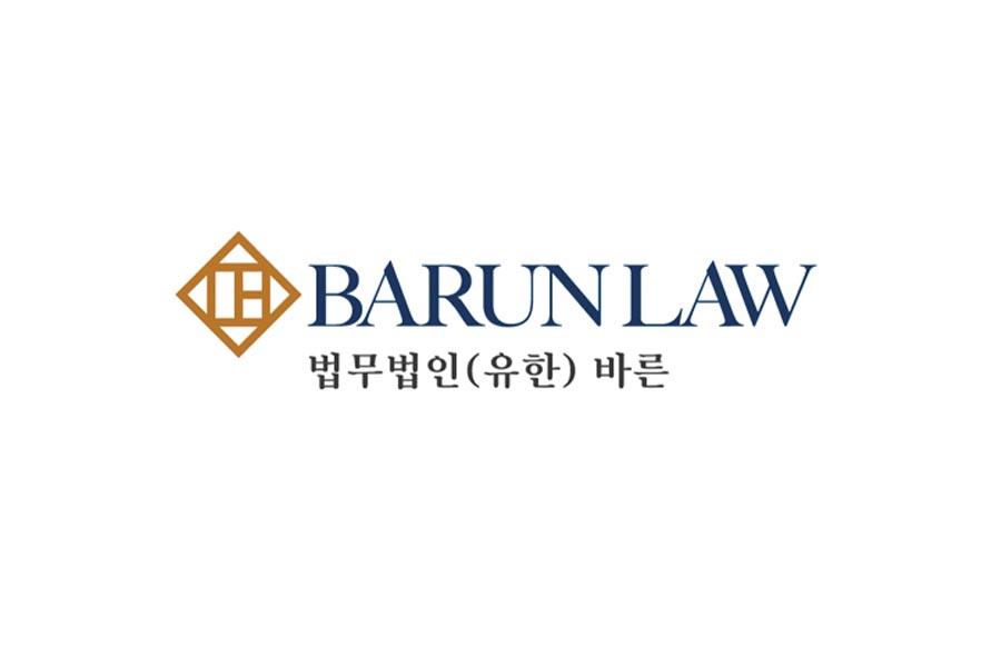 Barun Law LLC