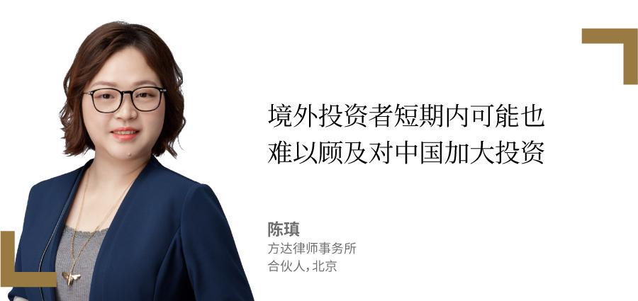 陈瑱 Chen Zhen 方达律师事务所