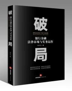 David Liu's new book Breaking the Game