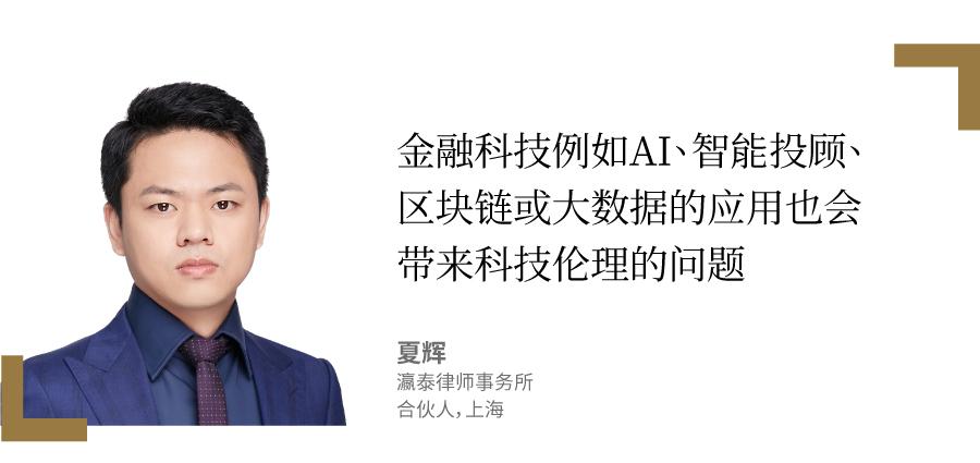 夏辉 Jason Xia 瀛泰律师事务所