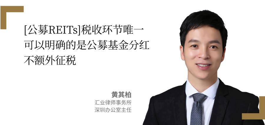 黄其柏 Payne Huang 汇业律师事务所