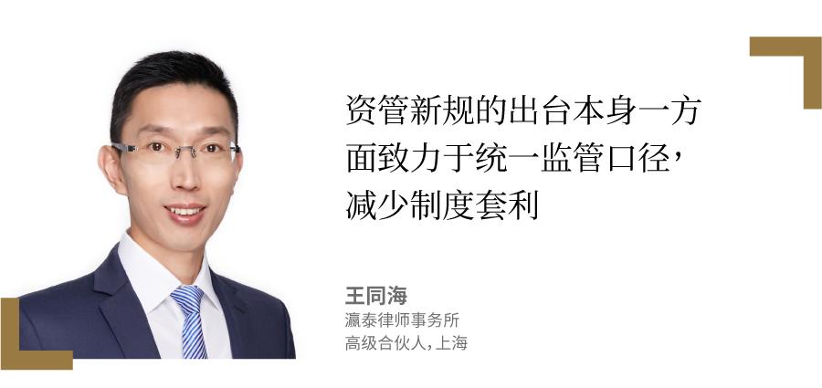 王同海 Tony Wang 瀛泰律师事务所