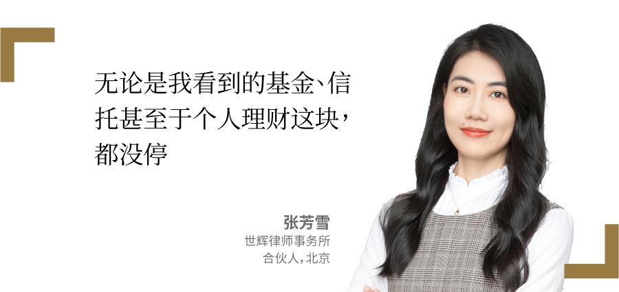 张芳雪 Zhang Fangxue 世辉律师事务所