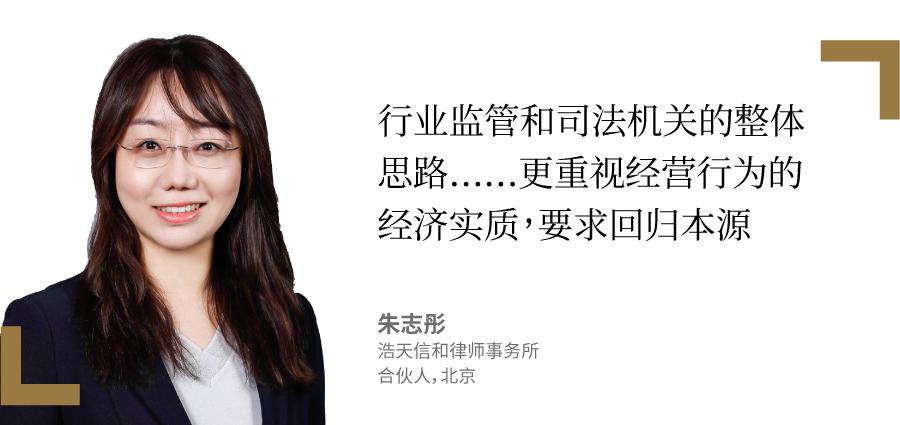 朱志彤 Zhu Zhitong 浩天信和律师事务所