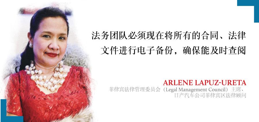 Arlene-Lapuz-Ureta-菲律宾法律管理委员会(Legal-Management-Council)主席、-日产汽车公司菲律宾区法律顾问