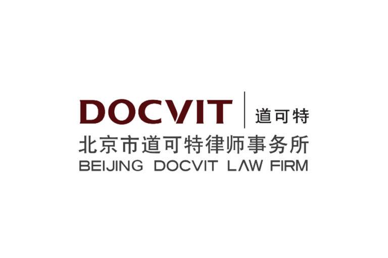 Beijing-DOCVit-Law-Firm-北京道可特律师事务所-China-Law-Firm-中国律所