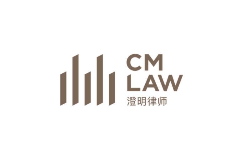 CM Law Firm 澄明则正律师事务所 Shanghai 上海 China law firm 中国律所
