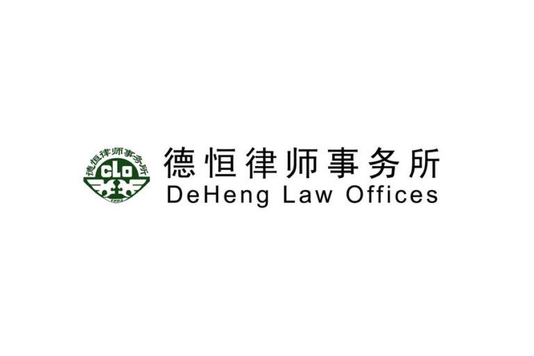 德恒律师事务所 DeHeng Law Offices 北京 Beijing China Law Firm Profile