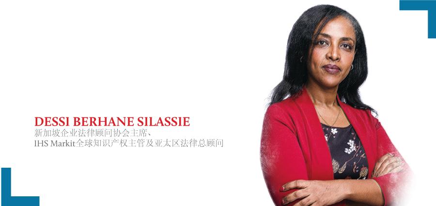 Dessi-Berhane-Silassie-新加坡企业法律顾问协会主席、-IHS-Markit全球知识产权主管及亚太区法律总顾问