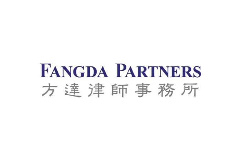 方达律师事务所 Fangda Partners 上海 Shanghai Law Firm profiles
