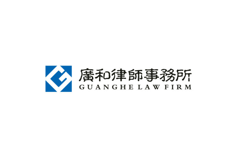 广和律师事务所-Guanghe-Law-Firm-深圳-Shenzen-China-law-firm-logo