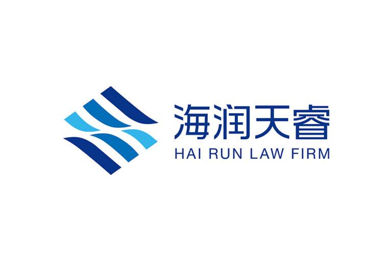 Hai-Run-Law-Firm-海润天睿律师事务所-Beijing-北京-Luo-Huiyuan-罗会远-logo