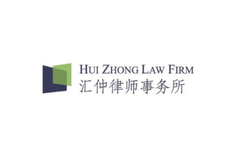 Hui-Zhong-Law-Firm-汇仲律师事务所-Beijing-北京-律师事务所-law-firm-logo