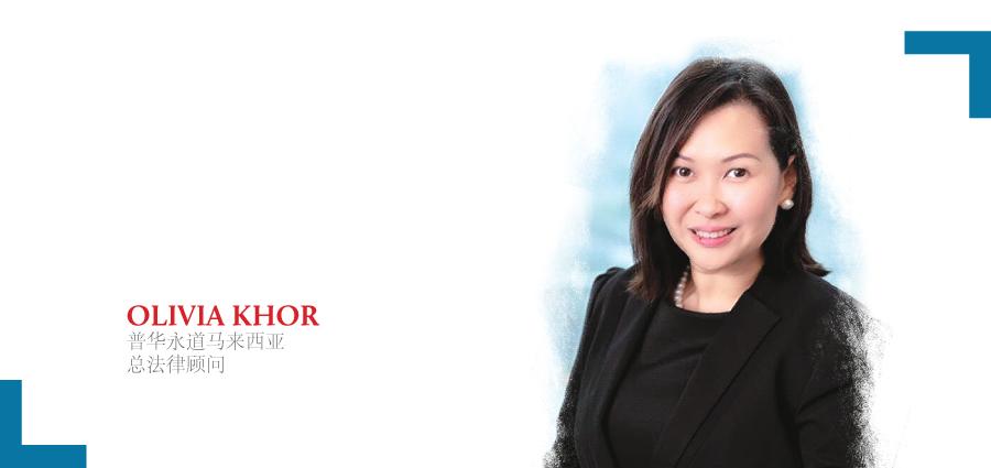 Olivia-Khor-普华永道马来西亚-总法律顾问