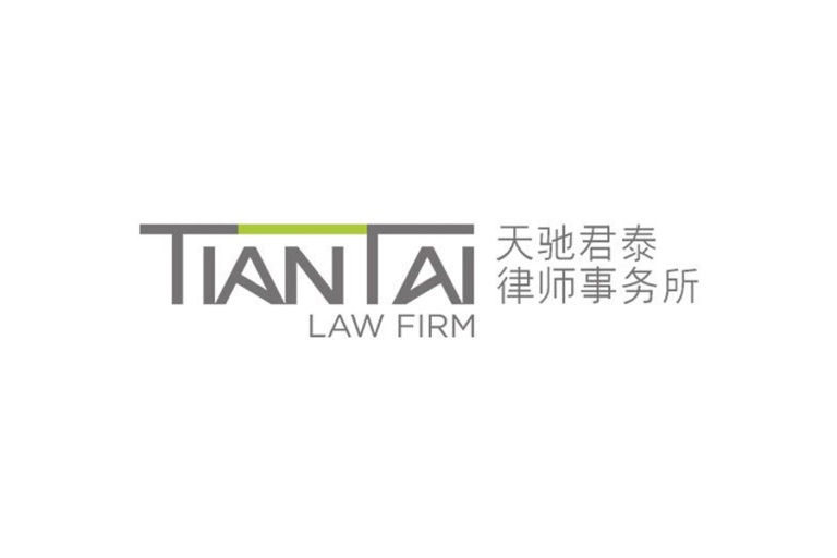 天驰君泰律师事务所 Tiantai Law Firm 北京 Beijing Law Firm Profile