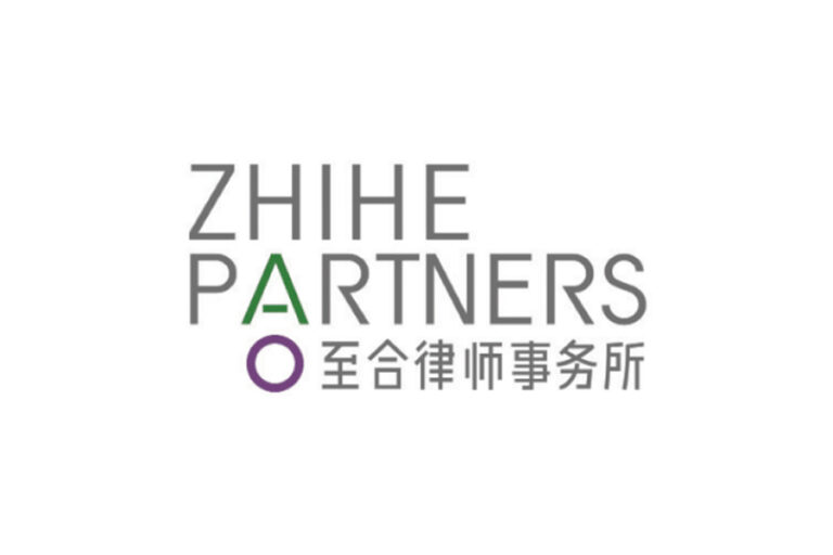 Zhihe Partners 至合律师事务所 Shanghai 上海 China Law Firm Profile